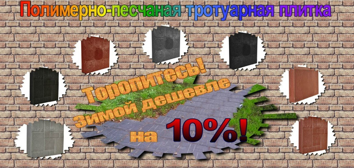 http://www.tktopaz.ru/categories/polimerpeschanaya